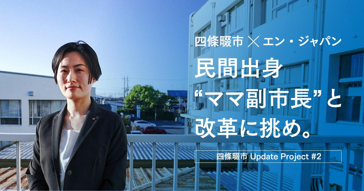 四條畷市×エン・ジャパン 採用プロジェクト第2弾